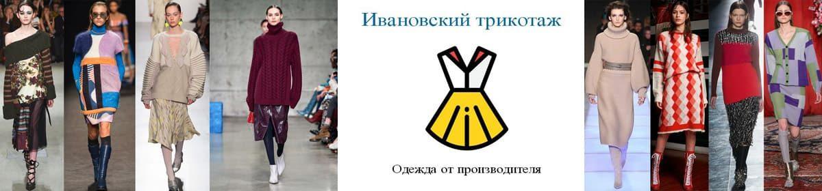 Ивановский Трикотаж